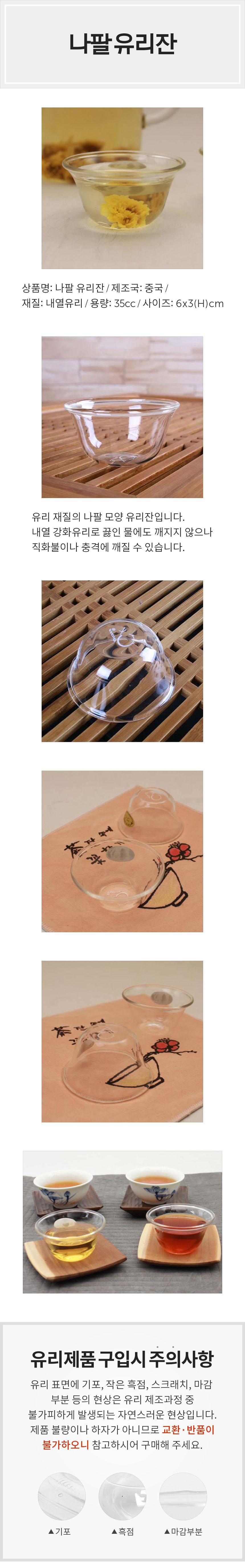 [유리잔]나팔 유리잔 [CKD-123A] - 차예마을, 2,000원, 커피잔/찻잔, 커피잔/찻잔