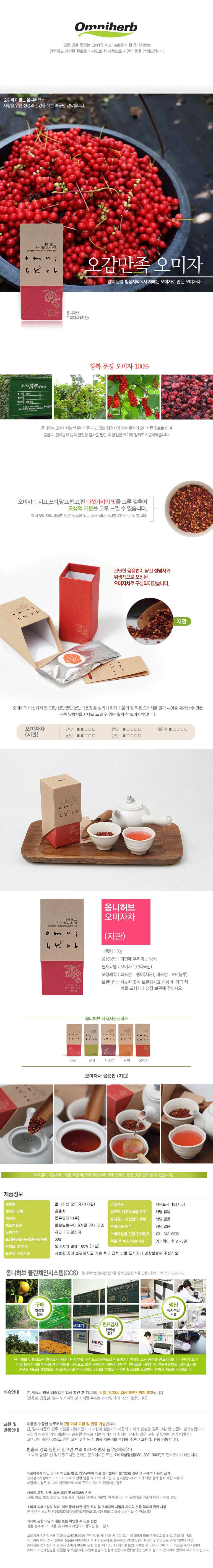 [ OMNIHERB ] [オムニハーブ]韓方茶 2種セット(紫蘇茶+五味子茶)ギフトセット