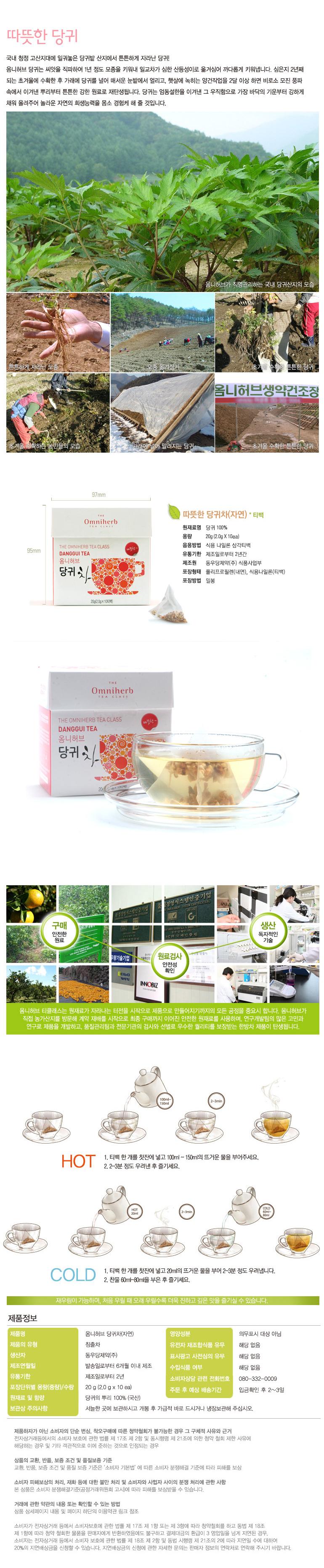 [ OMNIHERB ] 韩芳茶当归茶(天然)2gX10个