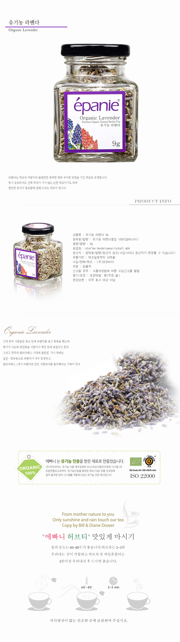 [ 4711 ] D4 Epanie Organic Lavender Herbal Tea- Small Bottle 9g*4