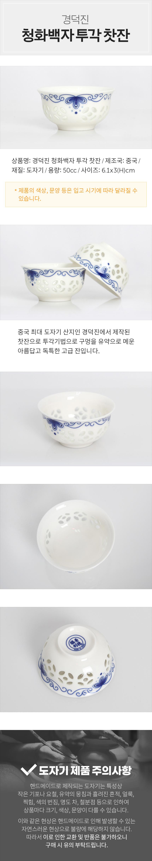 경덕진 청화백자 투각 찻잔 1-2 - 차예마을, 4,000원, 커피잔/찻잔, 커피잔/찻잔