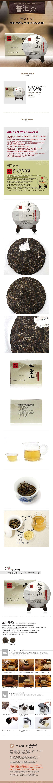 [보이차][하관차창]2014년 무량산노수원차(생) 357gx5편(1통) - 차예마을, 320,000원, 보조식품, 다이어트식품
