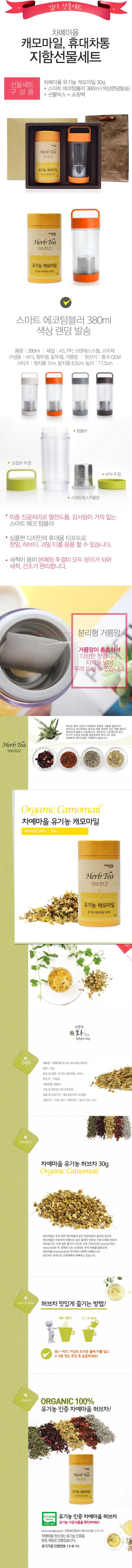 [ WongisinchaupLimited ] [ChayeTown] Chamomile Portable Tea Caddy Carton PresentSet