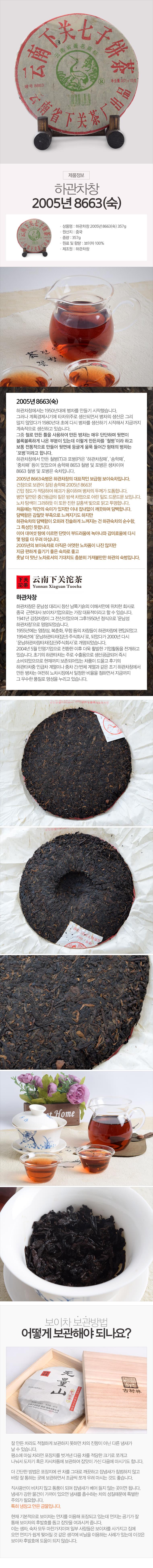 [ BuyongCo ] 下关茶厂,普洱茶 2005年 8663(熟) 357g