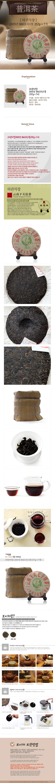 [ BuyongCo ] BoiCha (357g×7)