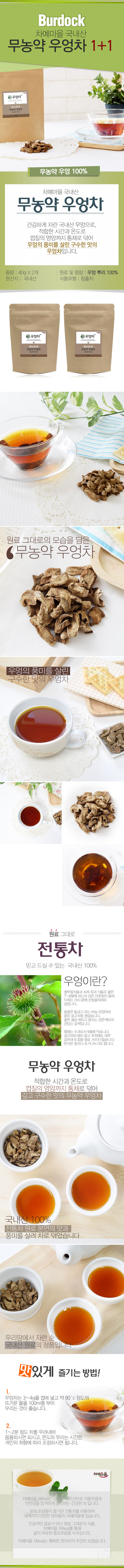 [ JiriMountainGureaMyeong ] [ChayeTown]Korean Organic Burdock Tea 40g 1+1개