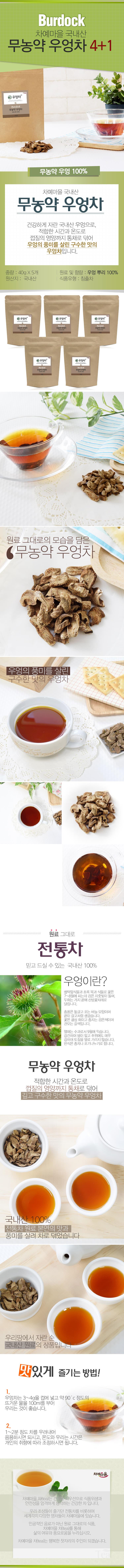 [ AndongMabuyongAriculture ] [Chayemaul/茶艺村] 韩国产 无农药 牛蒡茶 40g 4+1ea