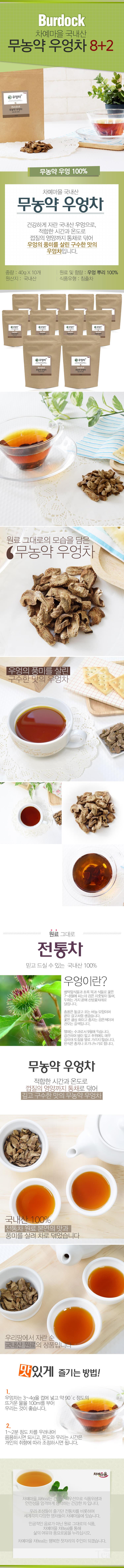 [ AndongMabuyongAriculture ] [ChayeTown]Korean Organic Burdock Tea 40g 8+2pcs
