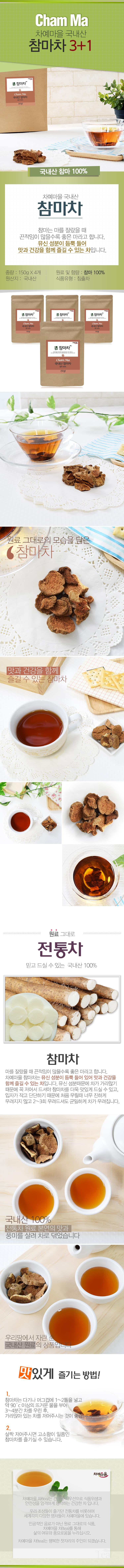 [ AndongWhiteLotus ] [ChayeTown]Korean Yam Tea 150g 3+1pcs