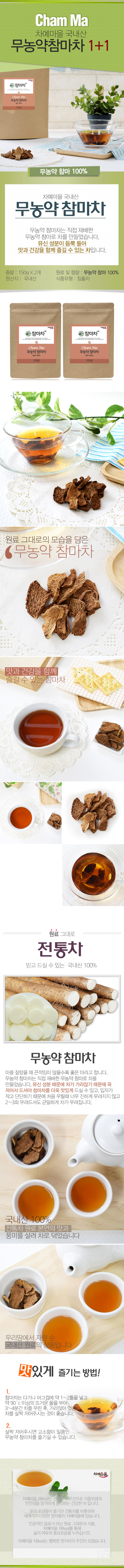 [ HongChunmaNatureFoods ] [ChayeTown]Korean Organic Yam Tea 150g 1+1개
