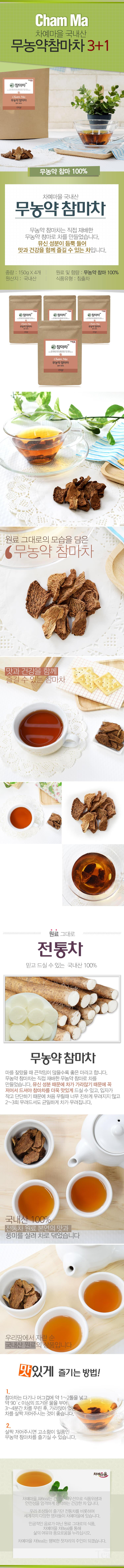 [ HongChunmaNatureFoods ] [ChayeTown]Korean Organic Yam Tea 150g 3+1pcs