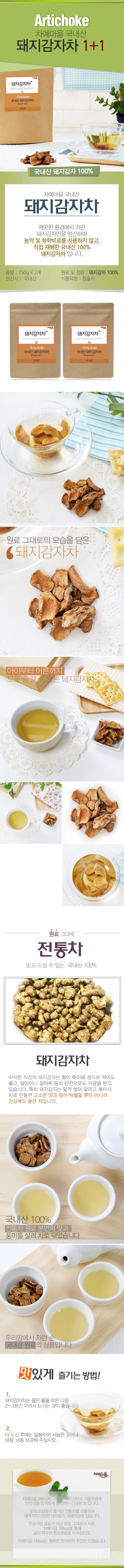 [ InterTeeHandel ] [ChayeTown]Korean Artichoke Tea 150g 1+1pcs