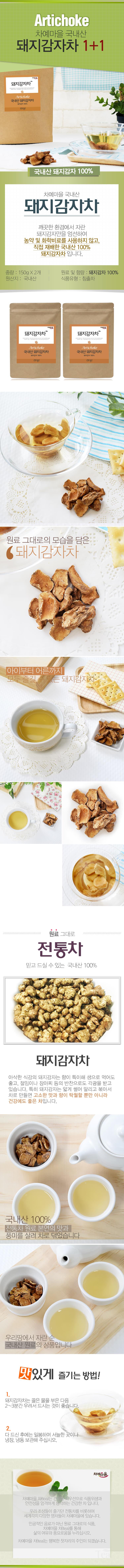 [ InterTeeHandel ] [ChayeTown]Korean Artichoke Tea 150g 1+1개