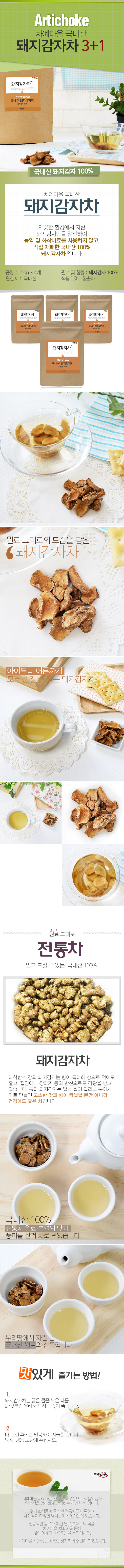 [ InterTeeHandel ] [ChayeTown]Korean Artichoke Tea 150g 3+1pcs