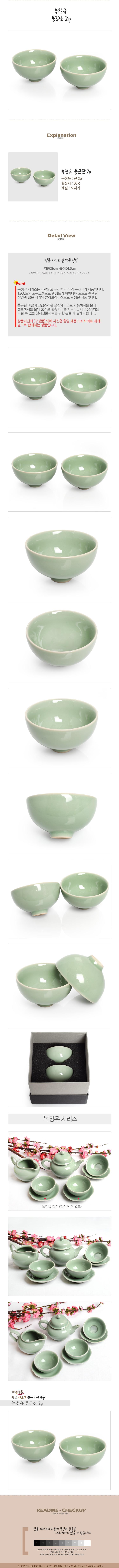 [ PusienpudingDongnam ] NockChungYu 茶杯 2pSet(XU001C)