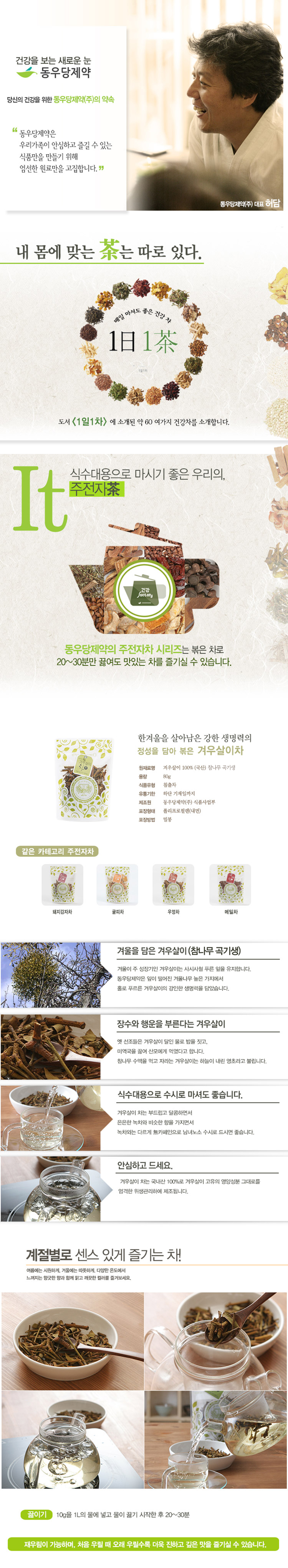 [ DongWuDangMedicine ] [D3][OmniHerb]Roasted Mistletoe  Tea 80g
