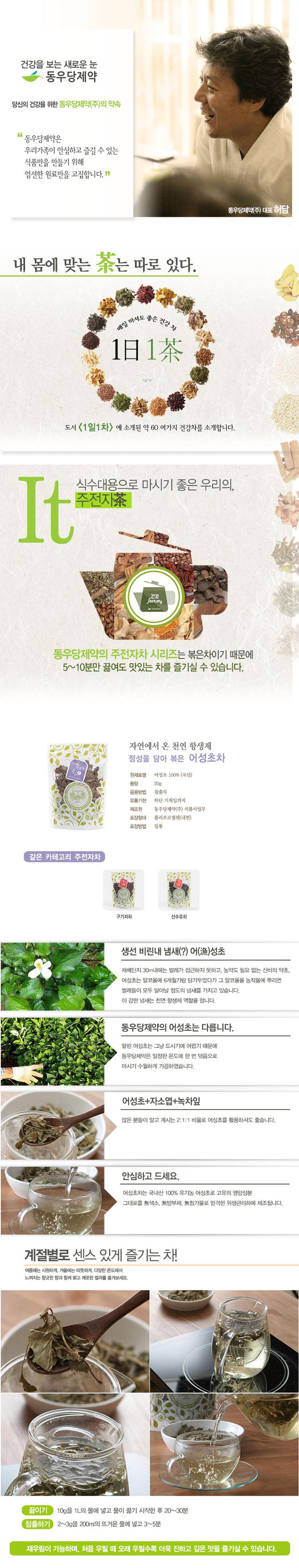[ DongWuDangMedicine ] [D3][OmniHerb]Roasted Eoseongcho Tea 20g