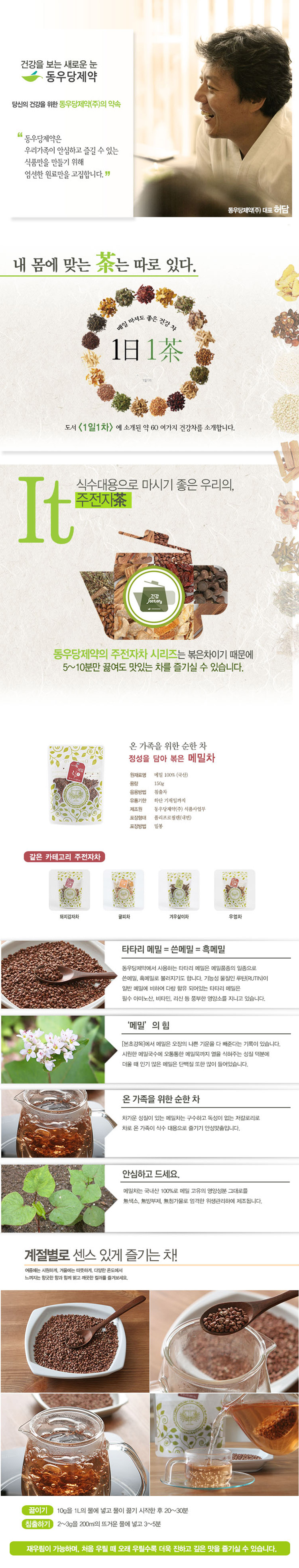 [ DongWuDangMedicine ] [D3][OmniHerb]Roasted Buckwheat Tea 150g