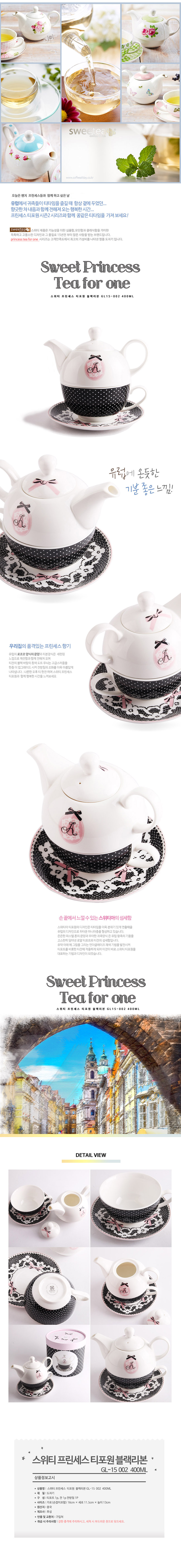 [ Sweety ] [D3]Sweaty Tea for One Black & Ribon(15-002)