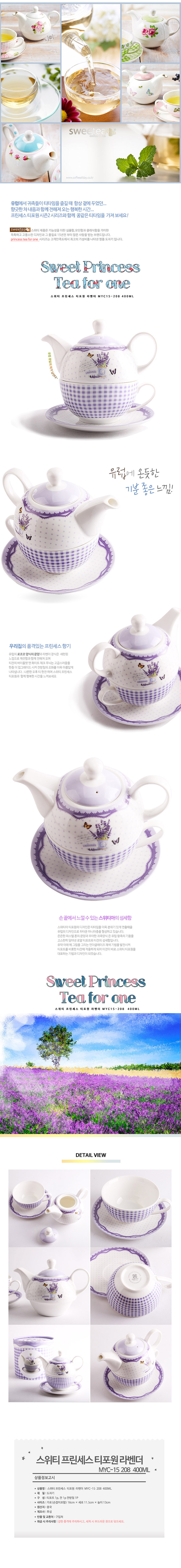 [ HagwanChaChang ] [D3]Sweaty Tea for One Violet Lavender(208)