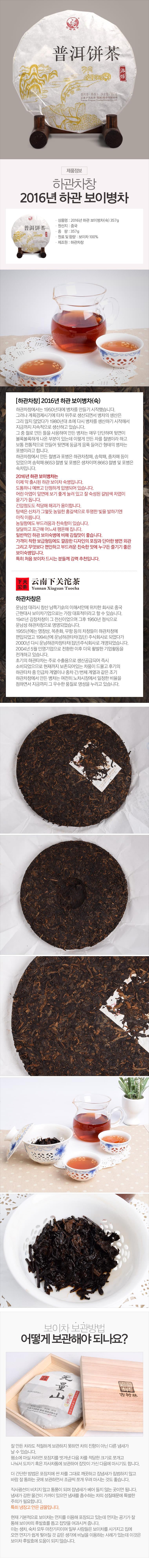 [ HagwanChaChang ] 下关茶厂,2016年 下关 普洱饼茶(熟) 357g