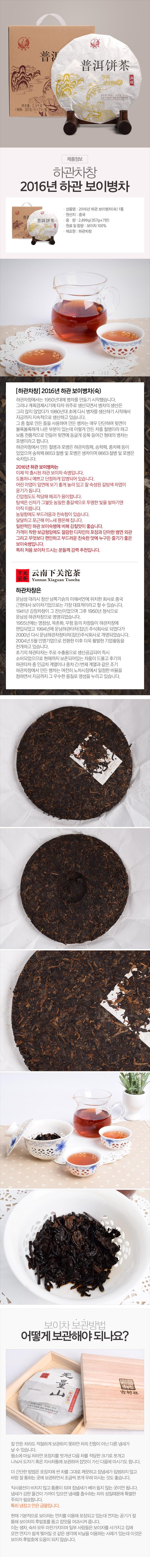 [ HagwanChaChang ] [ D ]4 [ HAGWANCHACHANG ] 2016 Hagwan Boibyeong 茶 1头条 357g x 7p)