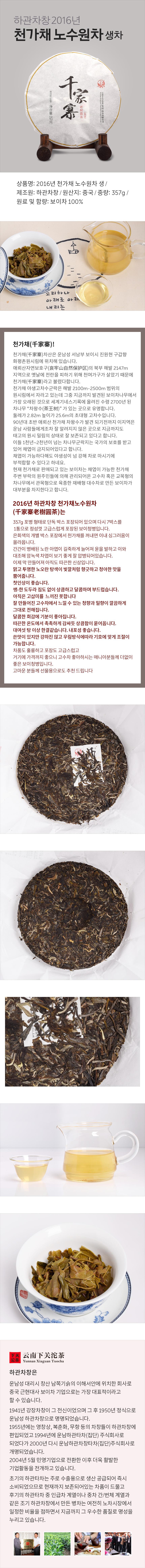 [ HagwanChaChang ] [HAGWANCHACHANG]2016 Chungachae Nosuwon Tea 357g