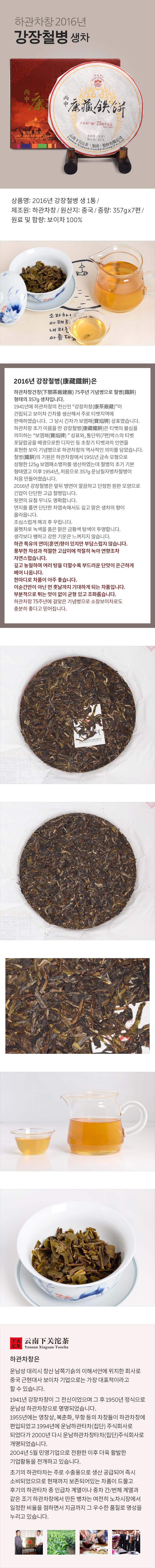 [ CoandF ] (下关沱茶) 2016年康藏铁饼普洱茶(生茶) 1盒(357g x 7p)