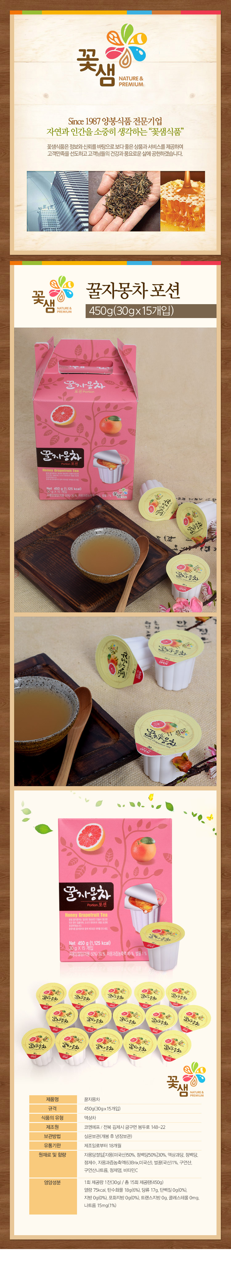 [ NATURE&PREMIUM ] [D2]SpringColds Honey Grapefruit Tea 15T